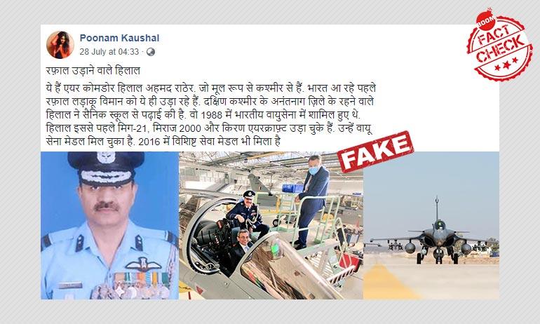 क्या एयर कोमोडोर हिलाल अहमद राफ़ेल को भारत लाने वाले पायलट्स में शामिल थे?