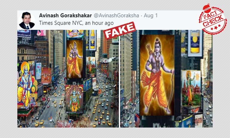 टाइम्स स्क्वायर पर भगवान राम की तस्वीरें दिखाती यह वायरल फ़ोटो फ़र्ज़ी है