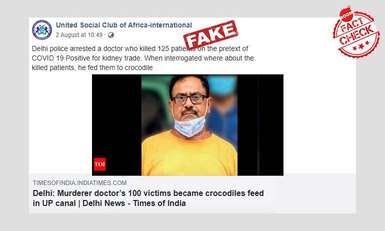 दिल्ली के हत्यारे डॉक्टर की कहानी फ़र्ज़ी कोविड-19 कोण के साथ वायरल