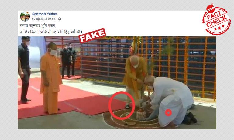 नहीं, भूमि पूजन के दौरान प्रधानमंत्री नरेंद्र मोदी ने चप्पल नहीं पहन रखी थी