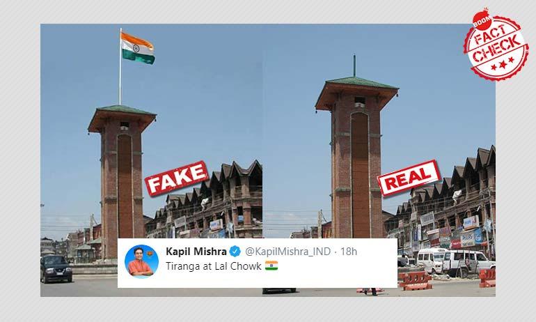 कश्मीर के लाल चौक पर तिरंगा नहीं लहराया गया, वायरल तस्वीर फ़ोटोशॉप्ड है