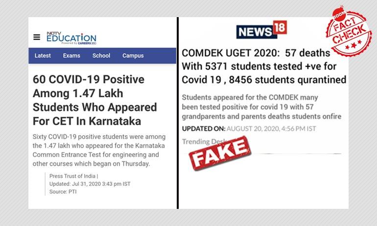 क्या कर्नाटक राज्य प्रवेश परीक्षा में शामिल 5 हज़ार छात्र कोरोना संक्रमित हो गए?