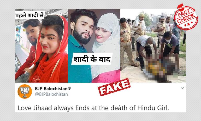 हिंदू-मुस्लिम कपल की तस्वीर सांप्रदायिक रंग देकर वायरल