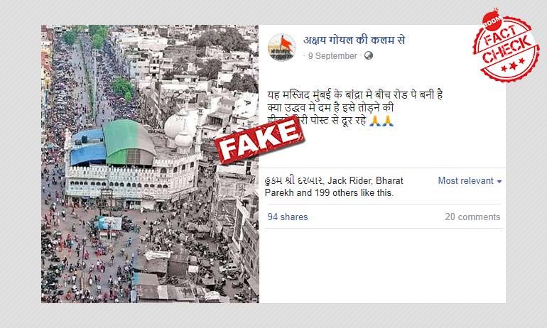 कंगना-सेना मामला: मध्य प्रदेश से एक मस्जिद की फ़ोटो मुंबई की बताकर की गयी वायरल