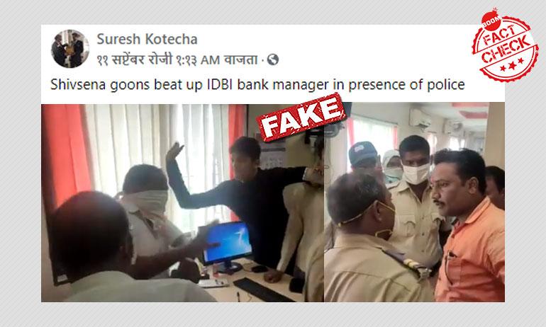 नहीं, महाराष्ट्र में शिवसेना कार्यकर्ताओं ने बैंक मैनेजर की पिटाई नहीं की