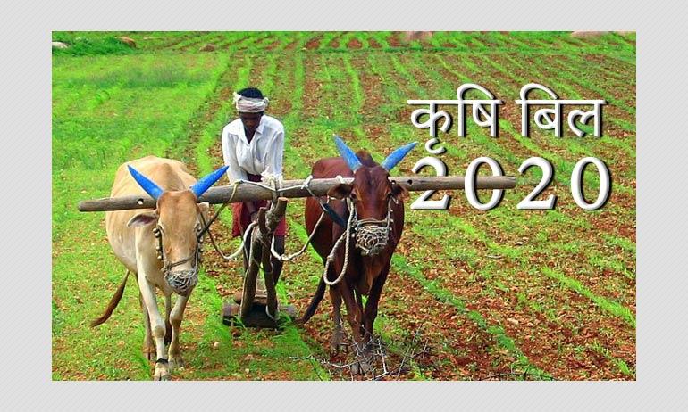कृषि सुधार विधेयकों पर चर्चा क्यों हो रही है?