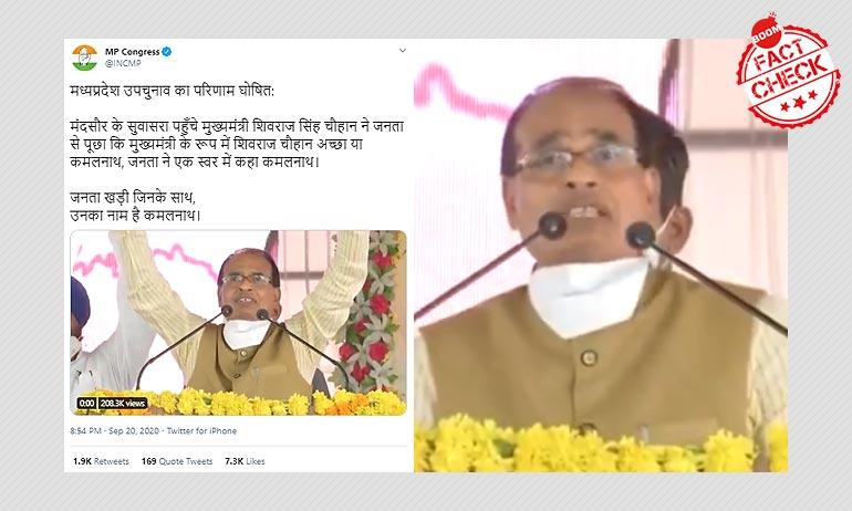 मध्यप्रदेश कांग्रेस ने शिवराज सिंह चौहान की रैली का एडिटेड वीडियो शेयर किया