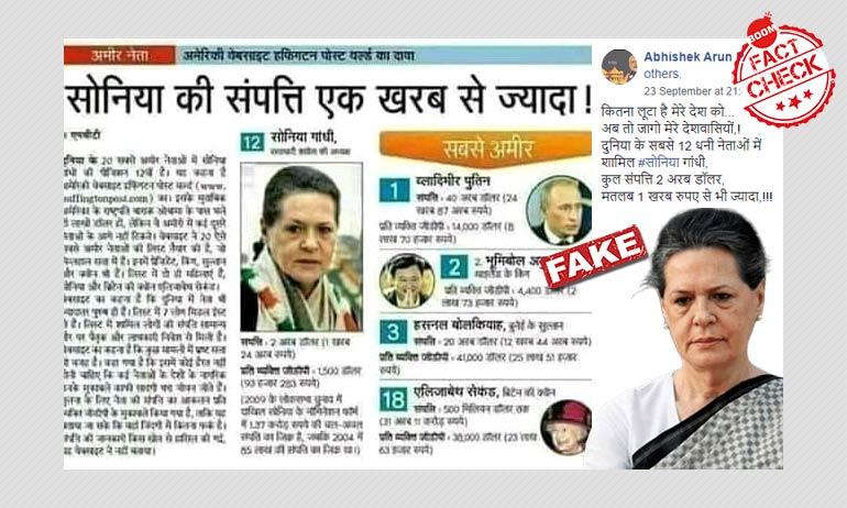 क्या सोनिया गांधी दुनिया के सबसे अमीर राजनेताओं में शामिल हैं?