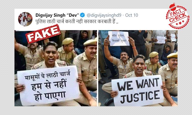 दिल्ली पुलिस के प्रदर्शन की तस्वीर फ़ोटोशॉप कर की जा रही है वायरल