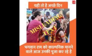 क्या सोनिया गाँधी ने हाल ही में शुरू की है भगवान राम की पूजा ?