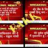 'ए.बी.पी न्यूज़' और राहुल गाँधी के कैप्शन के साथ वायरल हो रहे क्वोट्स का सच