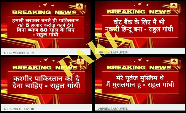 ABP-News-Fake-Viral-Quotes_image