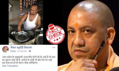 Yogi adityanath story feature image