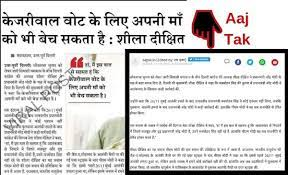 aaj tak report and viral post comparision