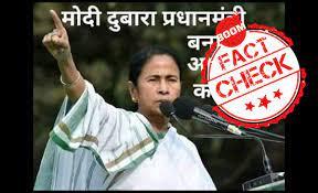 क्या  ममता बनर्जी ने कहा है की मोदी दोबारा प्रधानमंत्री बनें तो वो आत्महत्या कर लेंगी ? फ़ैक्ट चेक