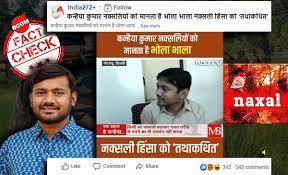 kanhaiya kumar sympathising with naxals