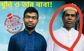 Fake Accused of Murshidabad