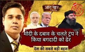 Baghdadi-Modi-Fake Claim